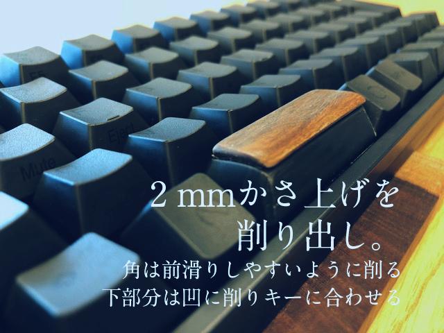 スペースキー.jpg