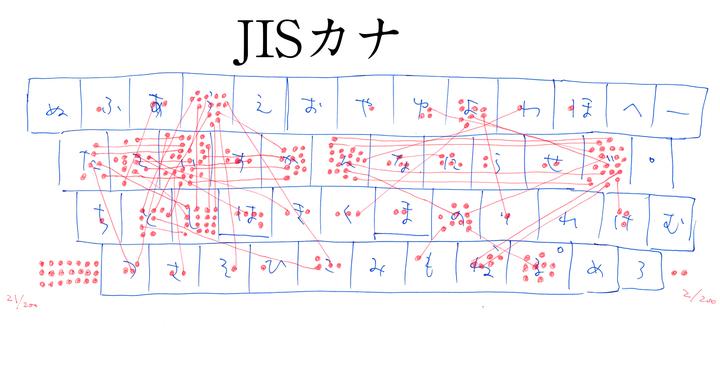 JISカナ運指100.jpg