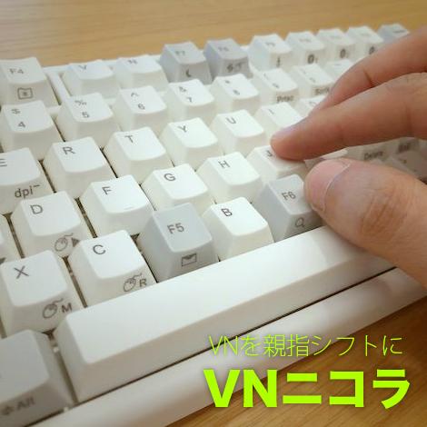 VNニコラ1.jpg