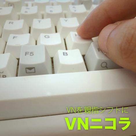 VNニコラ2.jpg